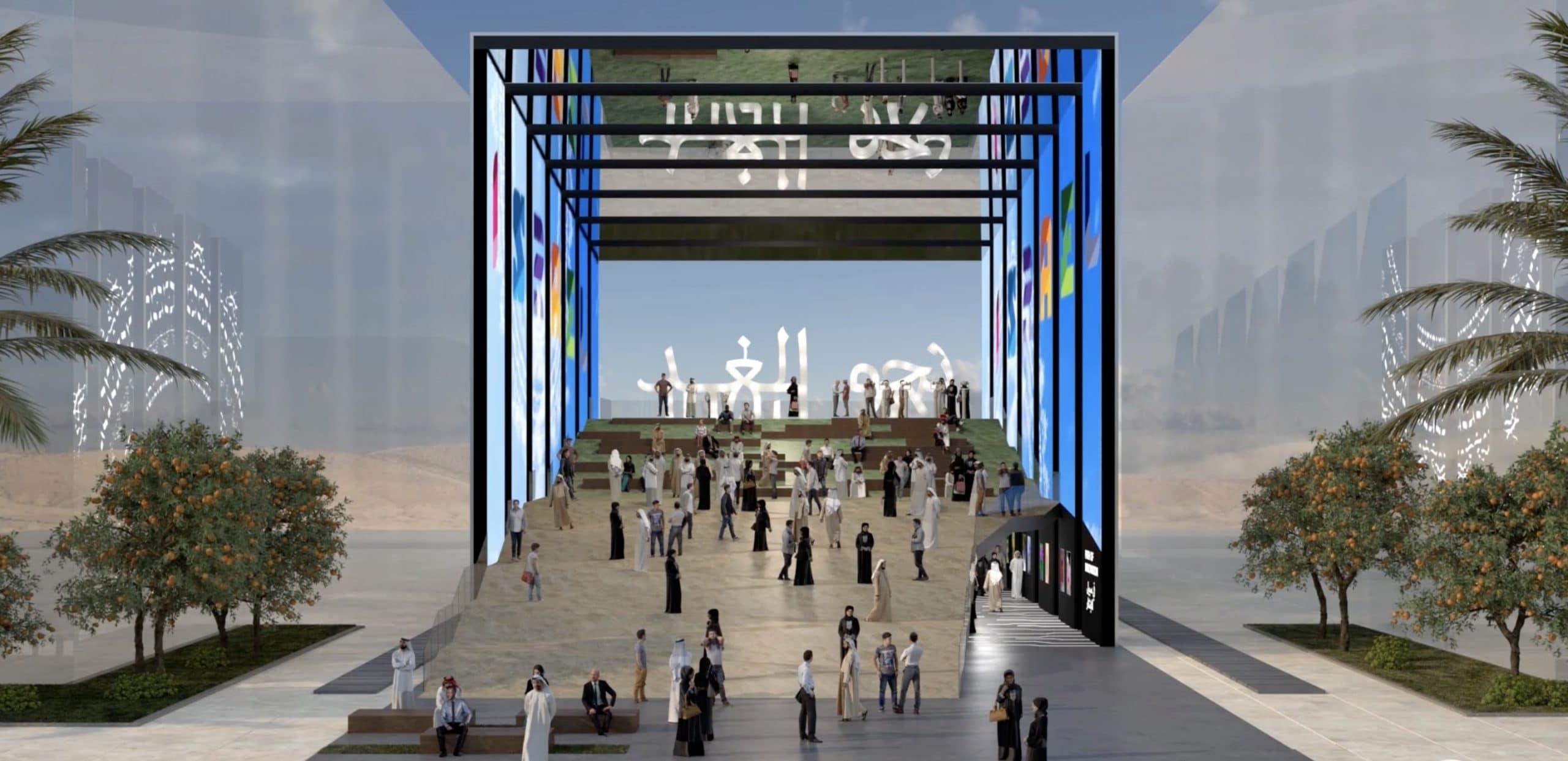 הביתן הישראלי בתערוכת אקספו 2020
